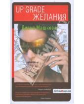 Картинка к книге Владимировна Диана Машкова - Up grade желания