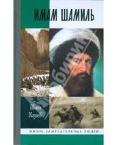 Картинка к книге Магомедович Шапи Казиев - Имам Шамиль