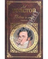 Картинка к книге Николаевич Лев Толстой - Война и мир: роман в 4 т. Т. III-IV