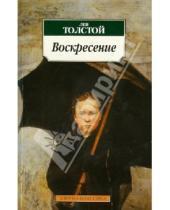 Картинка к книге Николаевич Лев Толстой - Воскресение
