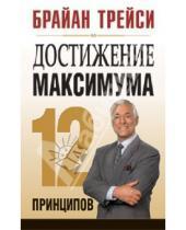 Картинка к книге Брайан Трейси - Достижение максимума: 12 принципов