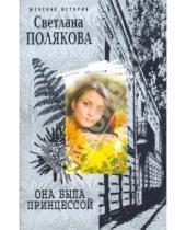 Картинка к книге Светлана Полякова - Она была Принцессой
