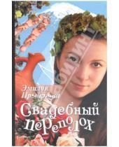 Картинка к книге Маратовна Эмилия Прыткина - Свадебный переполох