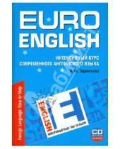 Картинка к книге Михайловна Наталия Терентьева - EuroEnglish: Интенсивный курс современного английского языка (+CD)