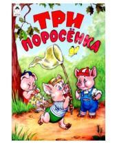 Картинка к книге Сказки - Три поросенка