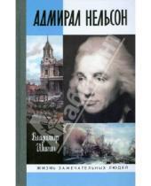 Картинка к книге Виленович Владимир Шигин - Адмирал Нельсон