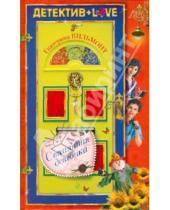 Картинка к книге Николаевна Екатерина Вильмонт - Отчаянная девчонка