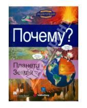 Картинка к книге Веселая энциклопедия в комиксах - Почему? Планета Земля