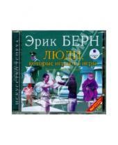 """Картинка к книге Леннард Эрик Берн - Люди, которые играют в игры, или вы сказали """"Здравствуйте"""". Что дальше? (2CDmp3)"""
