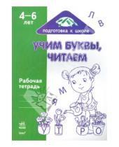 Картинка к книге Подготовка к школе - Учим буквы, читаем: Рабочая тетрадь для детей возрастом 4-6 лет