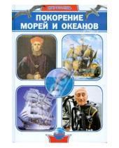 Картинка к книге Александровна Яна Батий - Покорение морей и океанов