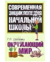 Картинка к книге Петровна Галина Шалаева - Окружающий мир