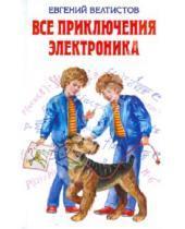 Картинка к книге Серафимович Евгений Велтистов - Все приключения Электроника