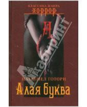 Картинка к книге Натаниель Готорн - Алая буква