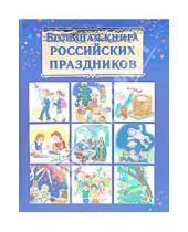 Картинка к книге Геннадьевна Валентина Дмитриева - Большая книга Российских праздников