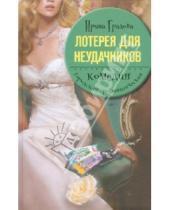 Картинка к книге Ирина Градова - Лотерея для неудачников