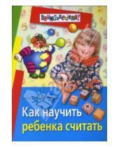 Картинка к книге Викторовна Ольга Федина Николаевич, Сергей Федин - Как научить ребенка считать
