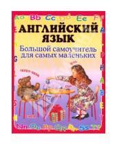 Картинка к книге Петровна Галина Шалаева - Английский язык. Большой самоучитель для самых маленьких
