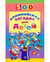 Картинка к книге Дмитриевна Инесса Агеева - 500 олимпийских загадок для детей