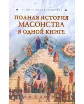 Картинка к книге Вик Спаров - Полная история масонства в одной книге
