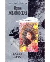 Картинка к книге Игоревна Ирина Лобановская - Бабье лето
