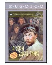 Картинка к книге Станислав Ростоцкий - ...А зори здесь тихие (DVD)