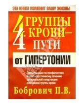 Картинка к книге Викторович Павел Бобрович - 4 группы крови - 4 пути от гипертонии