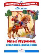 Картинка к книге Библиотека школьника - Илья Муромец и Соловей-разбойник. Былины