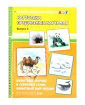 Картинка к книге Валентиновна Наталия Нищева - Картотека предметных картинок: Животные жарких и северных стран, животный мир океана