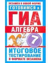Картинка к книге Петровна Лариса Донец - Готовимся к ГИА. Алгебра. 7 класс