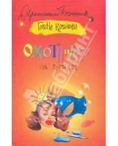 Картинка к книге Михайловна Галина Куликова - Охотники на русалок