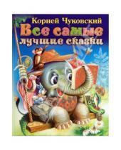 Картинка к книге Иванович Корней Чуковский - Все самые лучшие сказки
