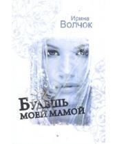 Картинка к книге Ирина Волчок - Будешь моей мамой