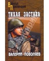 Картинка к книге Дмитриевич Валерий Поволяев - Тихая застава
