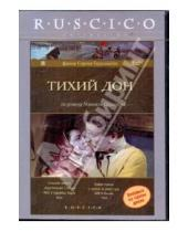 Картинка к книге Аполлинариевич Сергей Герасимов - Тихий Дон (DVD)