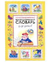 Картинка к книге Владимирович Сергей Волков - Иллюстрированный фразеологический словарь для детей