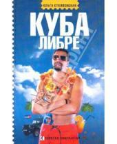 Картинка к книге Борисовна Ольга Столповская - Куба либре