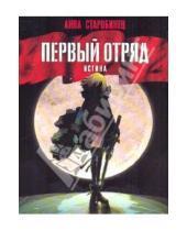 Картинка к книге Альфредовна Анна Старобинец - Первый отряд: Истина