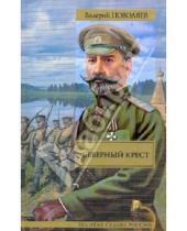 Картинка к книге Дмитриевич Валерий Поволяев - Миллер. Северный крест