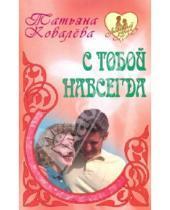 Картинка к книге Леонидовна Татьяна Ковалева - С тобой навсегда