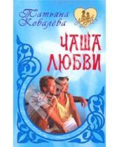 Картинка к книге Леонидовна Татьяна Ковалева - Чаша любви