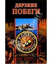 Картинка к книге Вече - Дерзкие побеги