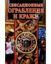 Картинка к книге Вече - Сенсационные ограбления и кражи