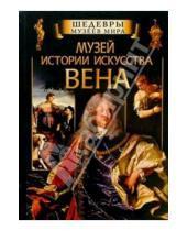 Картинка к книге Вече - Музей истории искусства. Вена