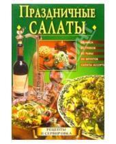 Картинка к книге Вече - Праздничные салаты