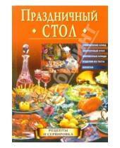 Картинка к книге Вече - Праздничный стол