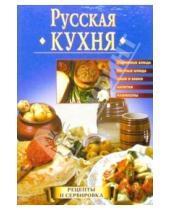 Картинка к книге Вече - Русская кухня