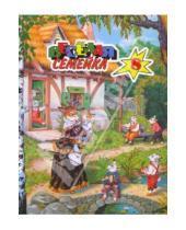 Картинка к книге Веселая семейка - Веселая семейка-8