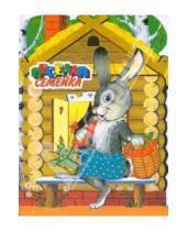 Картинка к книге Веселая семейка - Веселая семейка