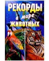 Картинка к книге Вече - Рекорды в мире животных